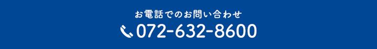 お電話でのお問い合わせ 072-632-8600